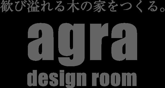 アグラ設計室 一級建築士事務所